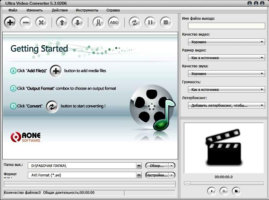 Скачать Aone Ultra Video Splitter 6.4.0311 Eng/Rus + Ключ, Aone Ultra.